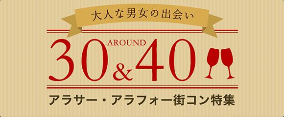 アラサー・アラフォー街コン特集