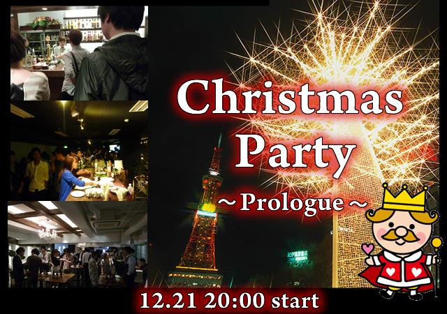 12月21日 クリスマスパーティー 名古屋