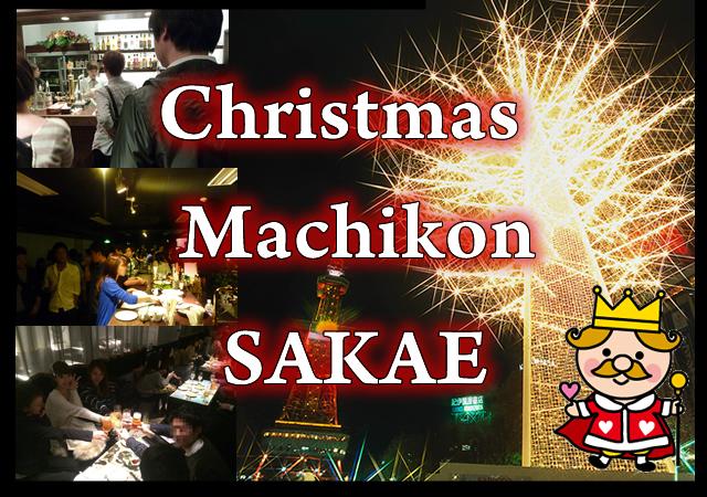クリスマス街コン 栄