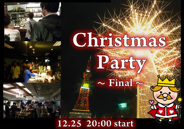 街コン クリスマスパーティー25日